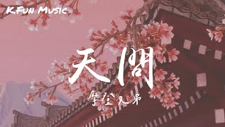 Thumbnail of music video - 摩登兄弟《天問》電視劇『山河令』 主題曲♫