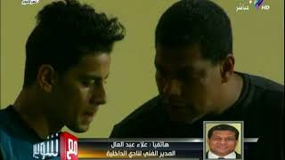 علاء عبد العال : لانريد ان نقع في نفس مطب الموسم الماضي ونسعى للبقاء مبكرا