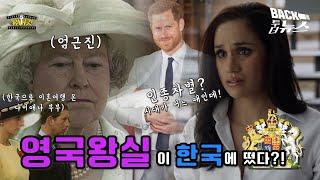 [백투더뉴스] 다이애나 왕세자비가 이혼여행을 한국으로 …
