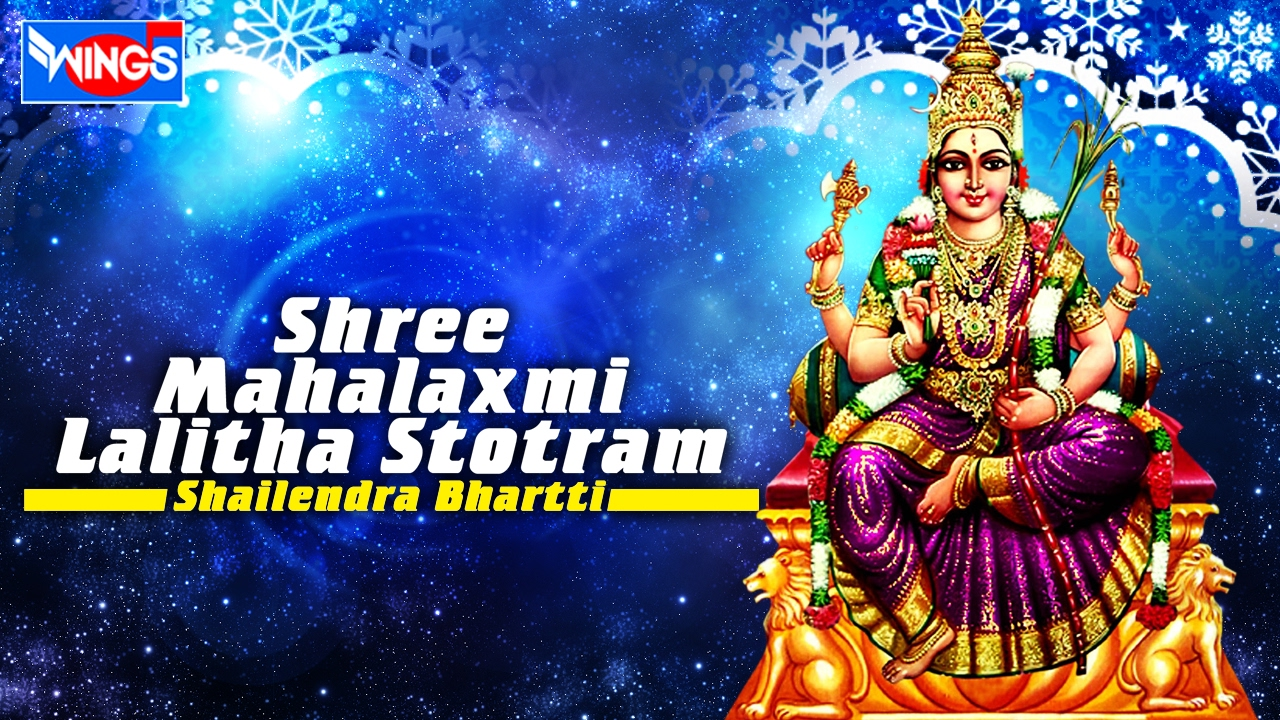 shree mahalaxmi lalitha stotra with lyrics sanskrit laxmi mantra