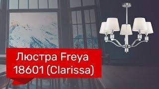 Люстра FREYA 18601 (FREYA Clarissa FR5020PL-05CH) обзор