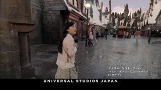The Wizarding World of Harry Potter Universal Studios Japan (Pre-Opening)