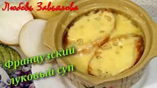 Французский Луковый Суп-восхитительный и незабываемый вкус!!!/French onion soup