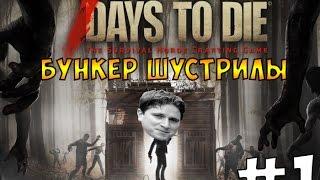 7 DAYS TO DIE ● БУНКЕР ШУСТРИЛЫ ● #1