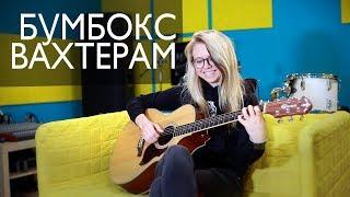 Как играть БУМБОКС - ВАХТЕРАМ /разбор/аккорды/бой/табулатура/домашнее обучение