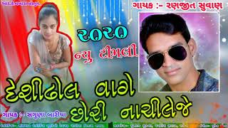 Ranjit Suvan||Desi Dhol Vage||Saguna Baria||New Timli 2020 #New_Timli_2020 #Rk_Lakhara