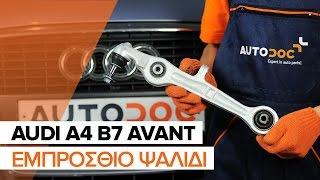 Τοποθέτησης Ψαλίδια αριστερά και δεξιά AUDI A4 Avant (8ED, B7): δωρεάν βίντεο