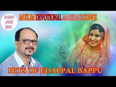 മാപ്പിള കല്യാണ ഗാനങ്ങൾ    എടപ്പാൾ ബാപ്പു    Mappilapattukal   Hits of edappal bappu   New upload