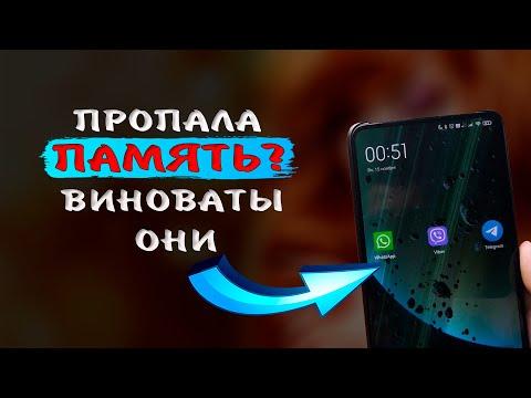 🔥 Как WhatsApp, Telegram и Viber забивают память телефона. Как избежать этого? Как очистить память?