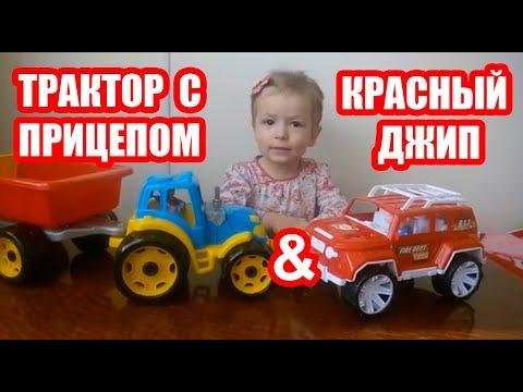 Трактор с прицепом и красный джип