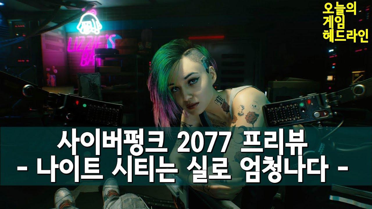 사펑 2077을 4시간 해보고 느낀 다섯 가지 외 | 게임 헤드라인