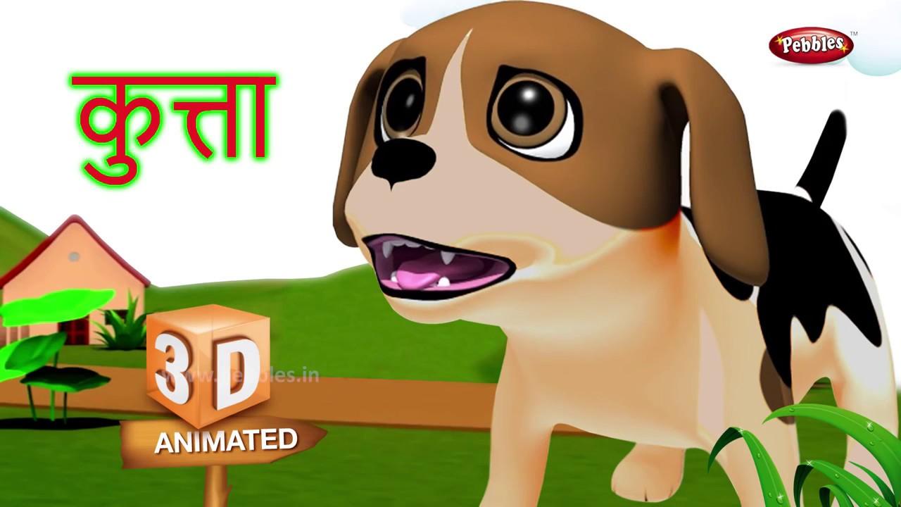 Dog 🐶 Rhyme in Hindi for Kids!! कुत्ते की कविता हिन्दी मे!!