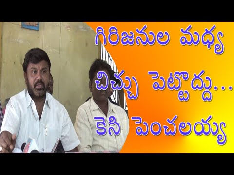 Do Not Creat Conflicts Among The Tribes | Ravikiranalu TV