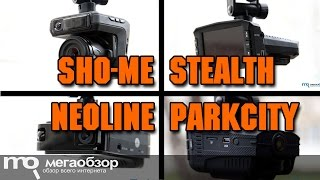 видео Видеорегистратор stealth mfu 6