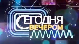 """Игорь Кеблушек в программе 1 канала """"Сегодня вечером"""""""