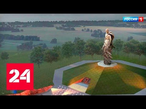 В Москве завершается отливка памятника для Ржевского мемориала - Россия 24