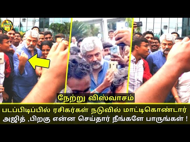 ????????? ?????????????? ????????? ??????? ????????????? ????? | Ajith was locked with his fans