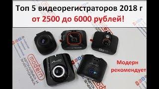 лучший видеорегистратор до 5000 рублей