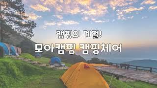 [모아캠핑] 캠핑용품 추천 너무 예쁘고 편안한 캠핑체어…
