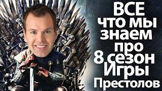 Все что мы знаем про 8 сезон сериала Игра престолов. Будет ли больше эпизодов?