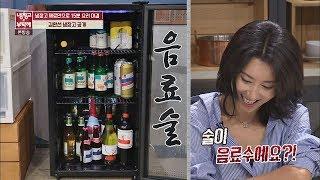 김완선 몸매 비결은… '음료술'로 꽉 차 있는 냉장고(!) 냉장고를 부탁해 149회