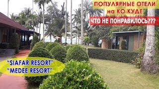 Таиланд. Популярные отели KOH KOOD SEAFAR и MEDEE RESORT. МОРЕ и ПЛЯЖ - все ли красиво?