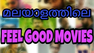 FEEL GOOD MALAYALAM MOVIES 2000-2017| LIST OF FEEL GOOD MALAYALAM  FILMS.