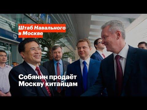 Собянин продаёт Москву