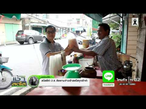 ร้านกาแฟไอเดียเจ๋งชั่งกิโลขาย   23-11-59   เช้าข่าวชัดโซเชียล   ThairathTV