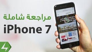 المراجعة الكاملة لهاتف أبل iPhone 7