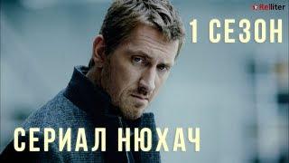 Сериал Нюхач 1 сезон обзор содержание