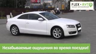 AUDI А5 аренда авто в Москве
