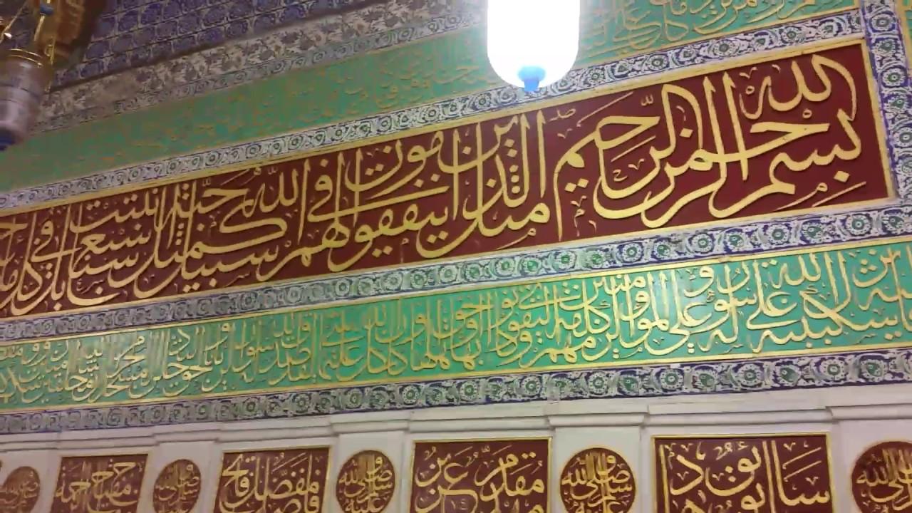 كتابات عبدالله الزهدي على جدار المسجد النبوي - YouTube