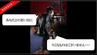 元ブルーハーツ(現クロマニヨンズ)甲本ヒロト伝説の弔辞 「ひどいよこ...