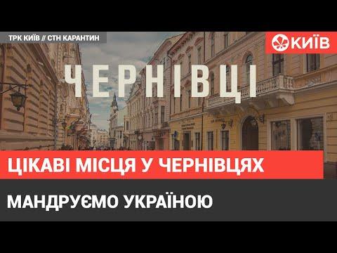 Телеканал Київ: 5 місць, які варто відвідати в Чернівцях