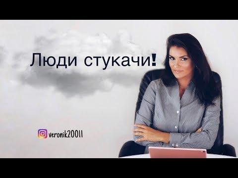 Психологический портрет стукача. Доносчики