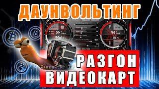 Даунвольтинг или андервольтинг видеокарты, как разогнать видеокарту, снижение температуры видеокарты