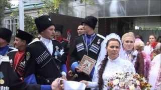 Терская казачья свадьба. Выкуп