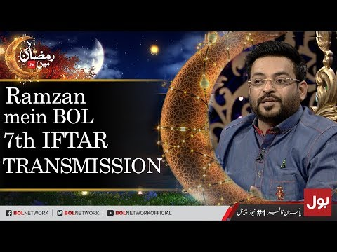 Ramzan Mein BOL - Complete Iftaar Transmission with Dr.Aamir Liaquat Hussain 23rd May 2018