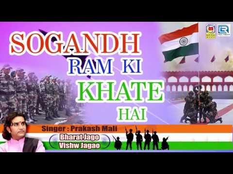 प्रकाश माली का देश भक्ति गीत - सौगंध राम की कहते है | 15th August Special | Independence Day Songs