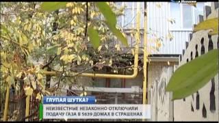 Неизвестные незаконно отключили подачу газа в 5639 домах в Страшенах (TV7)(, 2014-10-23T22:35:07.000Z)