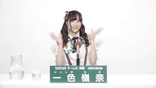 AKB48 49thシングル 選抜総選挙 アピールコメント SKE48 チームS所属 一...
