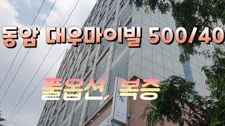 동암역 대우마이빌 풀옵션, 복층, 공실 500/40