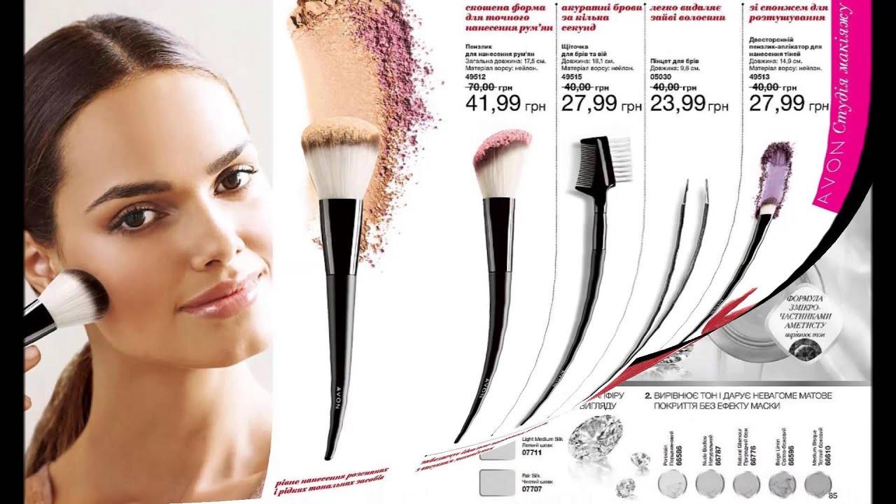 Онлайн журнал avon украина косметика болгария купить