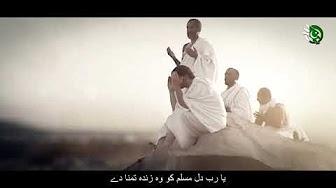 Ya Rab Dil-e-Muslim ko (Allama Iqbal)