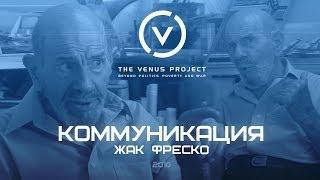 Коммуникация - Жак Фреско - Проект Венера