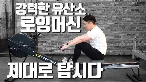 로잉머신 제대로 배워보자(rowing machine) Feat. 로잉머신 운동법, 효과, 자세