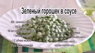 Зеленый горошек рецепты.Зеленый горошек в соусе