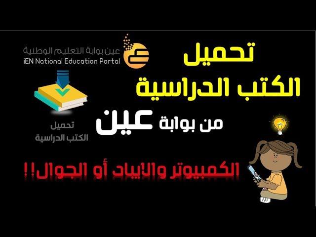 تحميل الكتب الدراسية من بوابة عين Youtube