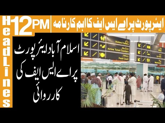 Great work by ASF in Islamabad Airport   Headlines 12 PM   17 November 2018   Khyber News